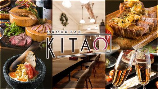 貸切ダイニング&ビストロ KITAO‐キタオ‐ 渋谷