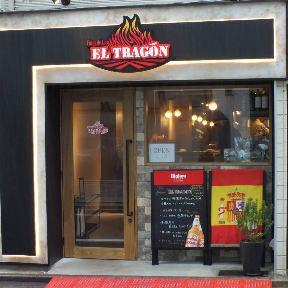 本格スペイン料理 EL TRAGON 新橋店の画像