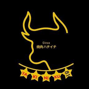 Ginza 焼肉 ハチイチの画像