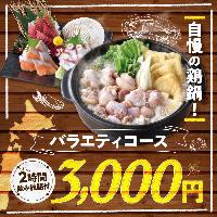 食べ応え抜群!2時間食べ飲み放題付コース3,080円でご用意♪