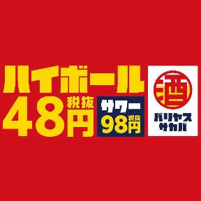 48円ハイボール バリヤスサカバ 吉祥寺南口駅前店