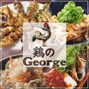 鶏のジョージ 新田辺西口駅前店