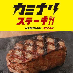 カミナリステーキ久米川駅前店の画像