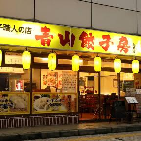 青山餃子房 亀有店