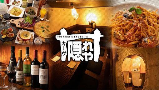 カーヴ隠れや 横浜西口店 image