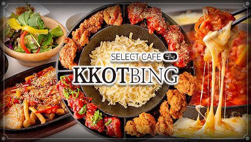 KOREA DINNING KKOTBING(コッビン)自由が丘の画像