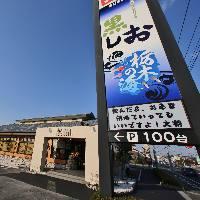 広々とした駐車場と大きな「栃木の海」看板が目印!