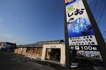 黒潮鮨 西川田店