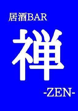 居酒BAR 禅‐ZEN‐