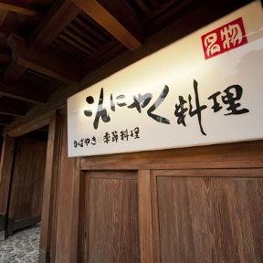 日本料理 ときわ荘