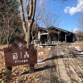 Village cafe 箱ノ森