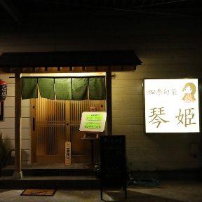 四季旬菜 琴姫