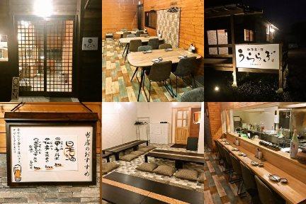 和洋食・酒 うららぎの画像