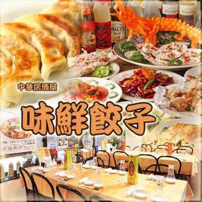 オーダー式食べ飲み放題 味鮮餃子 茅場町本店の画像
