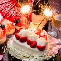【誕生日、記念日特典】4名様以上でホールケーキをプレゼント★
