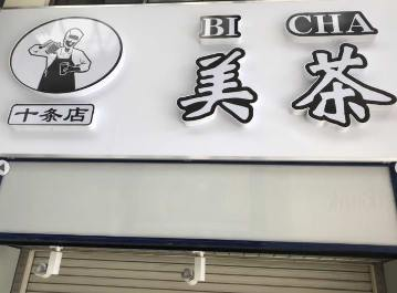 タピオカ美茶&五豊米線 東陽町店