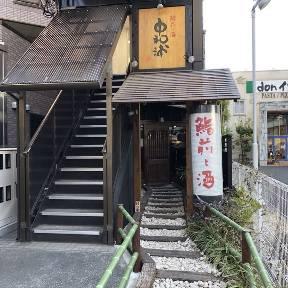 鮨前と酒 中和浦の画像