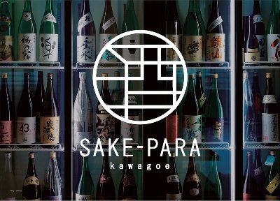 日本酒バー サケパラ川越【SAKE−PARA川越】