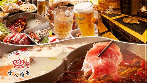 本格中華宴会&火鍋 鮮入圍煮(センニュウイシャ)の画像