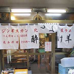 北海道直送 生ラムジンギスカン 酔ってけ羊 西荻窪店の画像