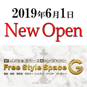 Free Style Space G 本厚木駅前店