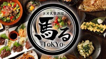 ネオ大衆酒場 馬る‐Tokyo‐銀座コリドー街店