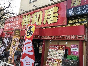中華料理 祥和居