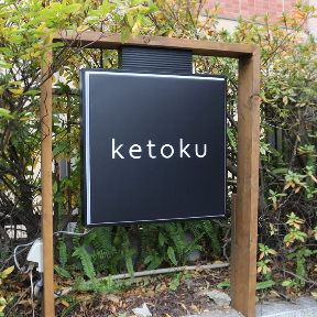 ketoku(ケトク)の画像