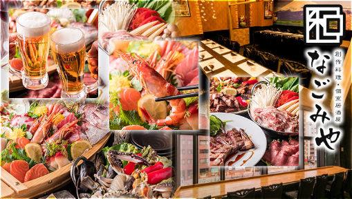 創作和食×個室居酒屋 なごみや 浅草の画像