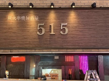 炭火串焼居酒屋 515 大塚店
