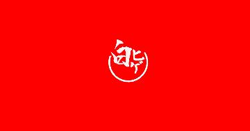 居酒屋 白ヒゲ 金沢文庫