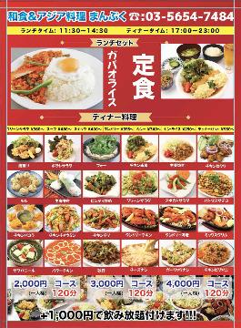 和食&アジア料理 まんぷく