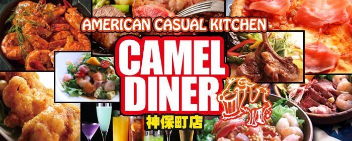 CAMEL DINER 神保町店の画像