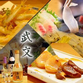 くずし割烹×厳選日本酒 武文