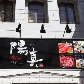 焼肉ホルモン酒場 陽真 ‐HARUMA‐