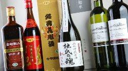 紹興酒や日本酒など、料理に合うお酒を厳選して取り揃え