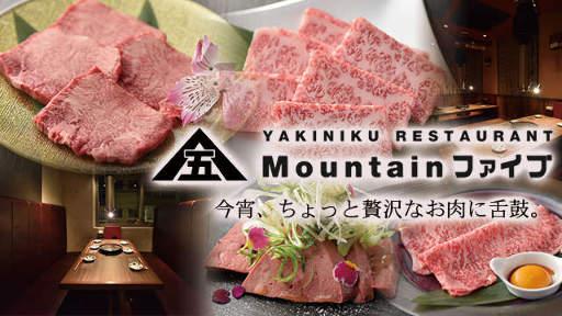 YAKINIKU Mountain ファイブ ‐ Mt5 ‐の画像