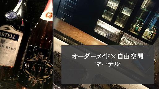 自由自在×オーダーメイド空間 マーテル 新宿店の画像