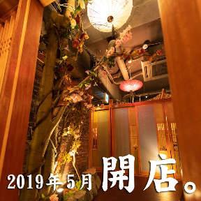 旅情個室・贅沢和食 響 ‐HIBIKI‐ 川越駅前店