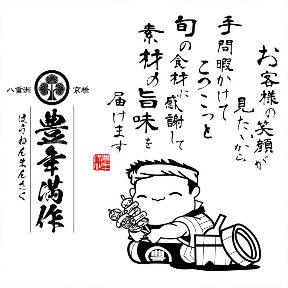 炭火居酒屋×完全個室 豊年満作 川越駅前店