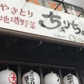 やきとり地場野菜ちょりちょり 蓮田店の画像