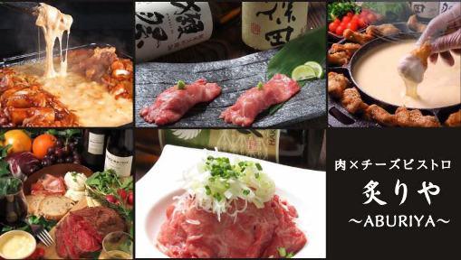 肉×チーズ 船橋ビストロ 炙りや 〜aburiya〜の画像