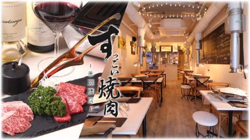すっごい焼肉 参宮橋店の画像