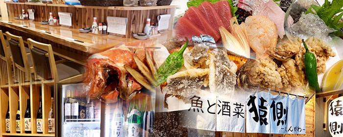 魚と酒菜 猿側