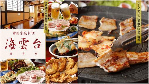韓国家庭料理 海雲台(ヘウンデ)小田原の画像