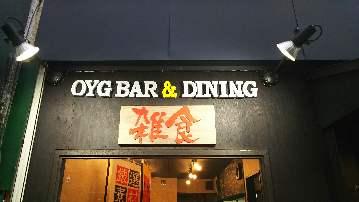 OYG BAR&DINING 雑食