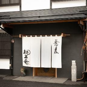 桐生庵の画像1