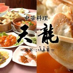 宴会個室 餃子食べ放題 天龍 本館