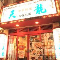 目印の『天下一いずま』の看板。川崎にお越しの際は当店まで。