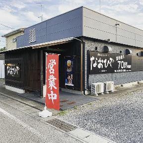 焼肉&ホルモンなおひで 館林店